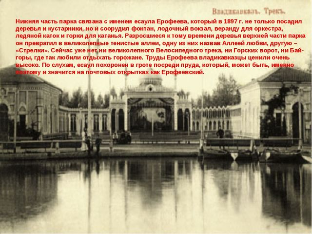 Нижняя часть парка связана с именем есаула Ерофеева, который в 1897 г. не тол...