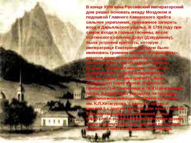 В конце XVIII века Российский императорский дом решил основать между Моздоком...