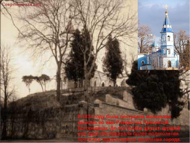 В 1814 году была построена маленькая церковь во имя Рождества Пресвятой Богор...