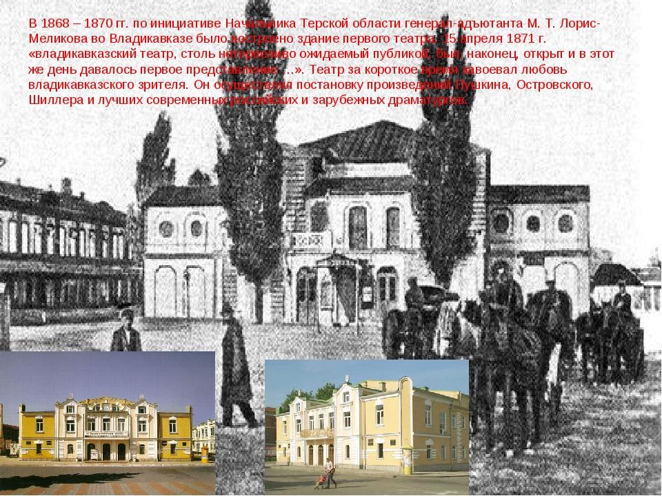 В 1868 – 1870 гг. по инициативе Начальника Терской области генерал-адъютанта...