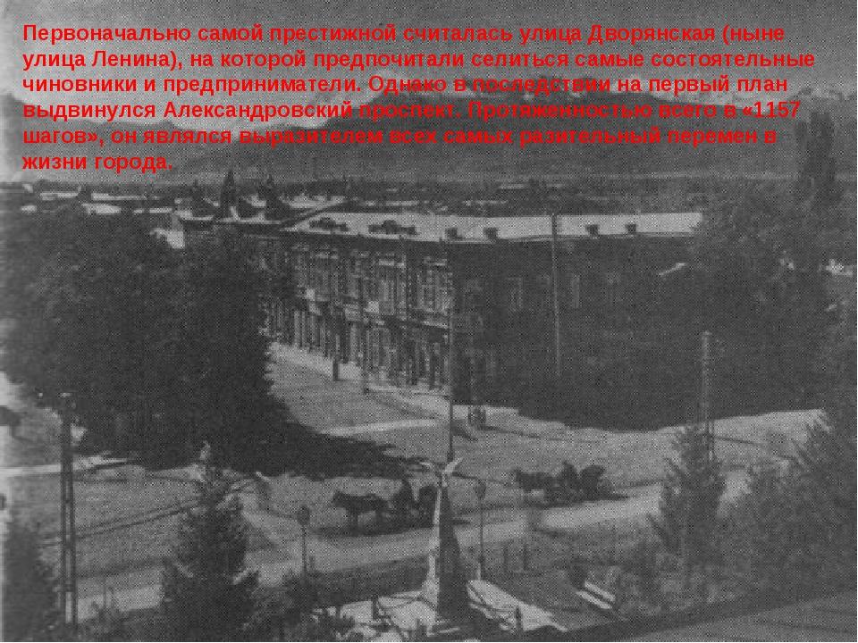 Первоначально самой престижной считалась улица Дворянская (ныне улица Ленина)...