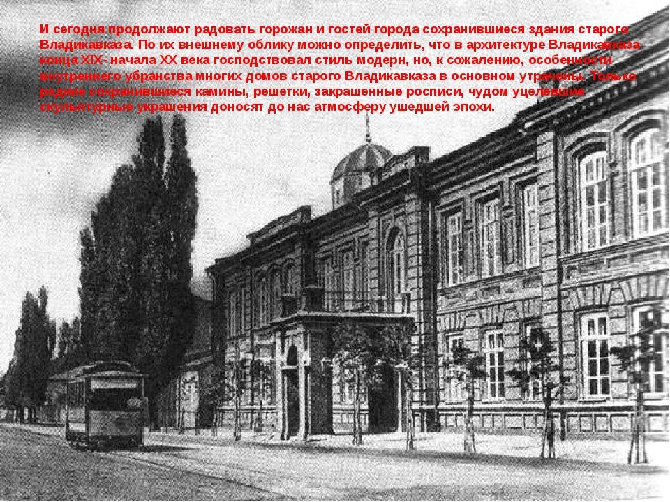 И сегодня продолжают радовать горожан и гостей города сохранившиеся здания ст...