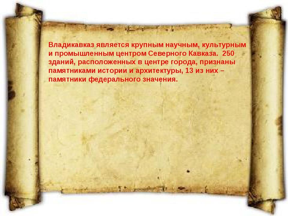 Владикавказ является крупным научным, культурным и промышленным центром Север...