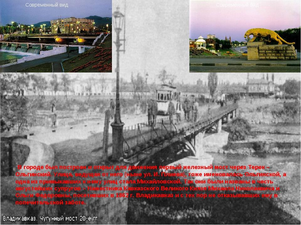 В городе был построен и открыт для движения первый железный мост через Терек...