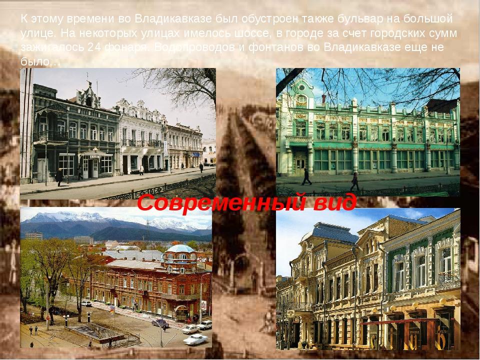 К этому времени во Владикавказе был обустроен также бульвар на большой улице....