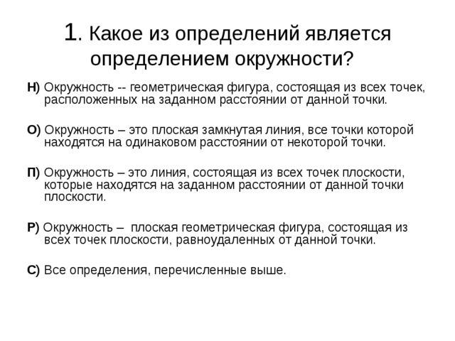 1. Какое из определений является определением окружности? Н) Окружность -- ге...