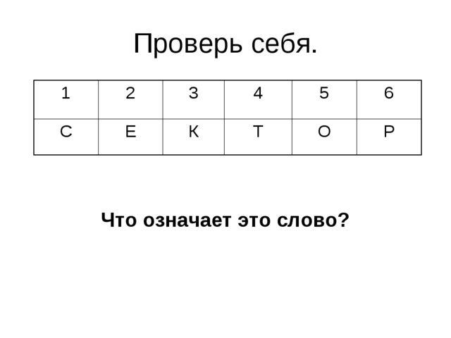 Проверь себя. Что означает это слово?