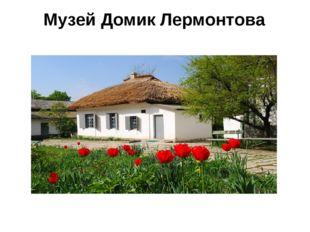 Музей Домик Лермонтова
