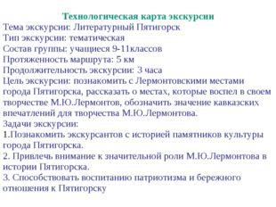 Технологическая карта экскурсии Тема экскурсии: Литературный Пятигорск Тип эк