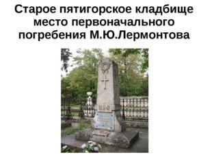 Старое пятигорское кладбище место первоначального погребения М.Ю.Лермонтова