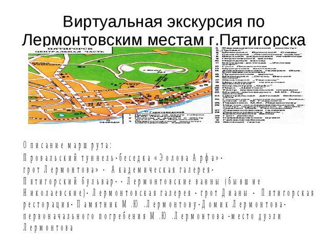 Виртуальная экскурсия по Лермонтовским местам г.Пятигорска