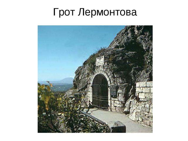 Грот Лермонтова