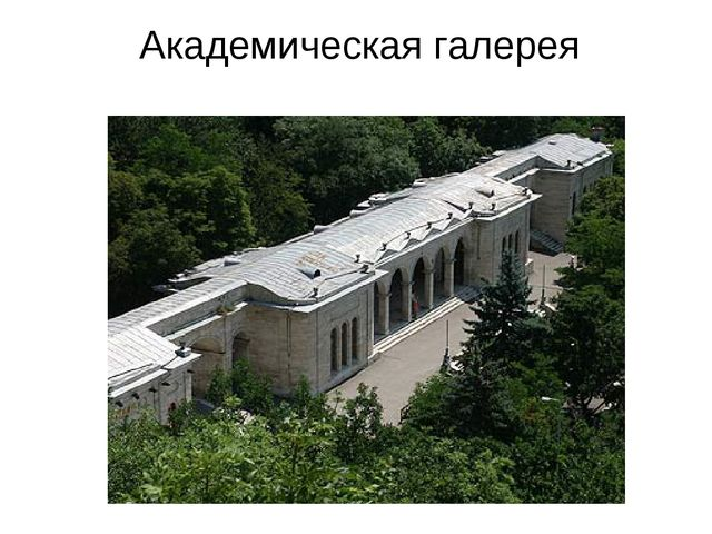 Академическая галерея
