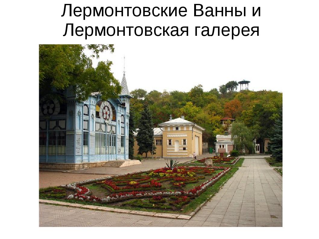 Лермонтовские Ванны и Лермонтовская галерея
