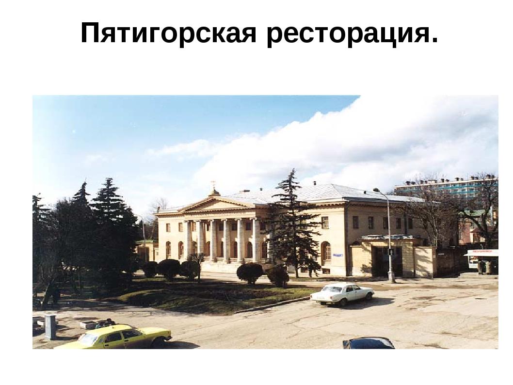 Пятигорская ресторация.