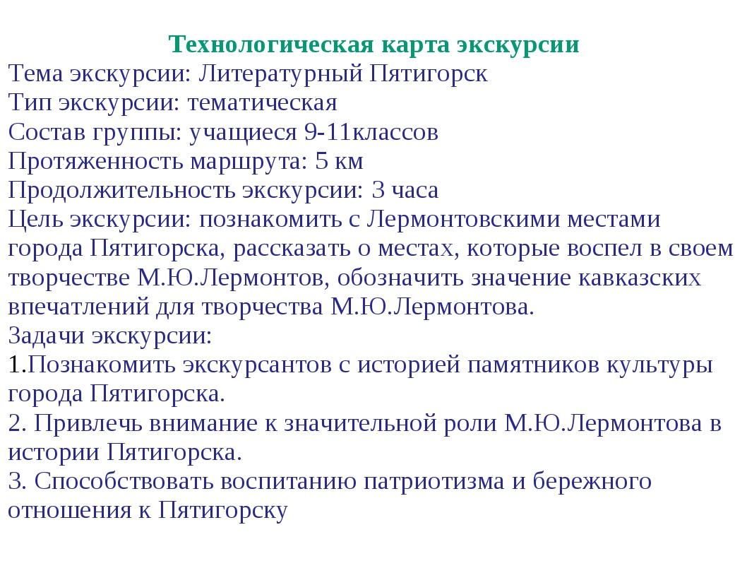 Технологическая карта экскурсии Тема экскурсии: Литературный Пятигорск Тип эк...