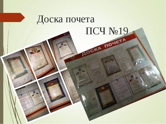 Доска почета ПСЧ №19