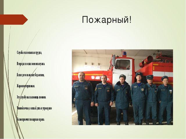 Пожарный!