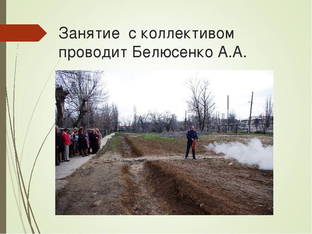 Занятие с коллективом проводит Белюсенко А.А. user2-13-1 - null