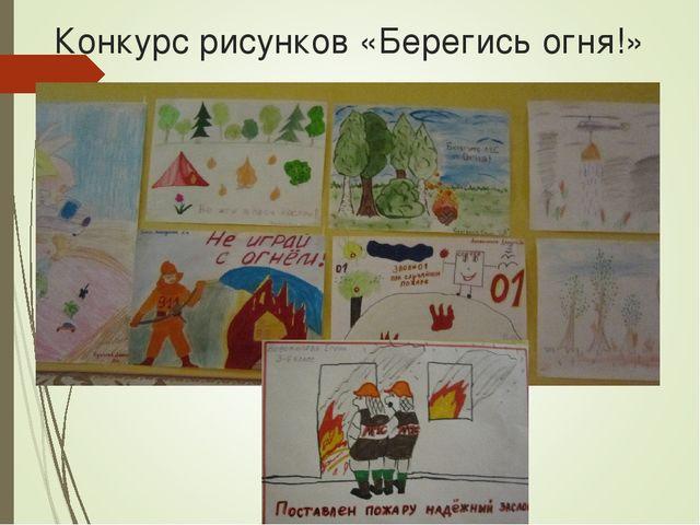 Конкурс рисунков «Берегись огня!»