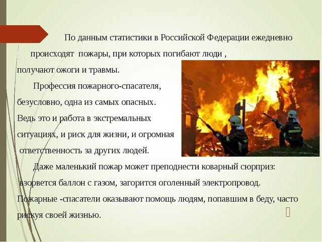 По данным статистики в Российской Федерации ежедневно происходят пожары, при...