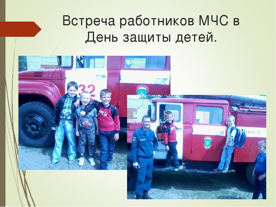 Встреча работников МЧС в День защиты детей.
