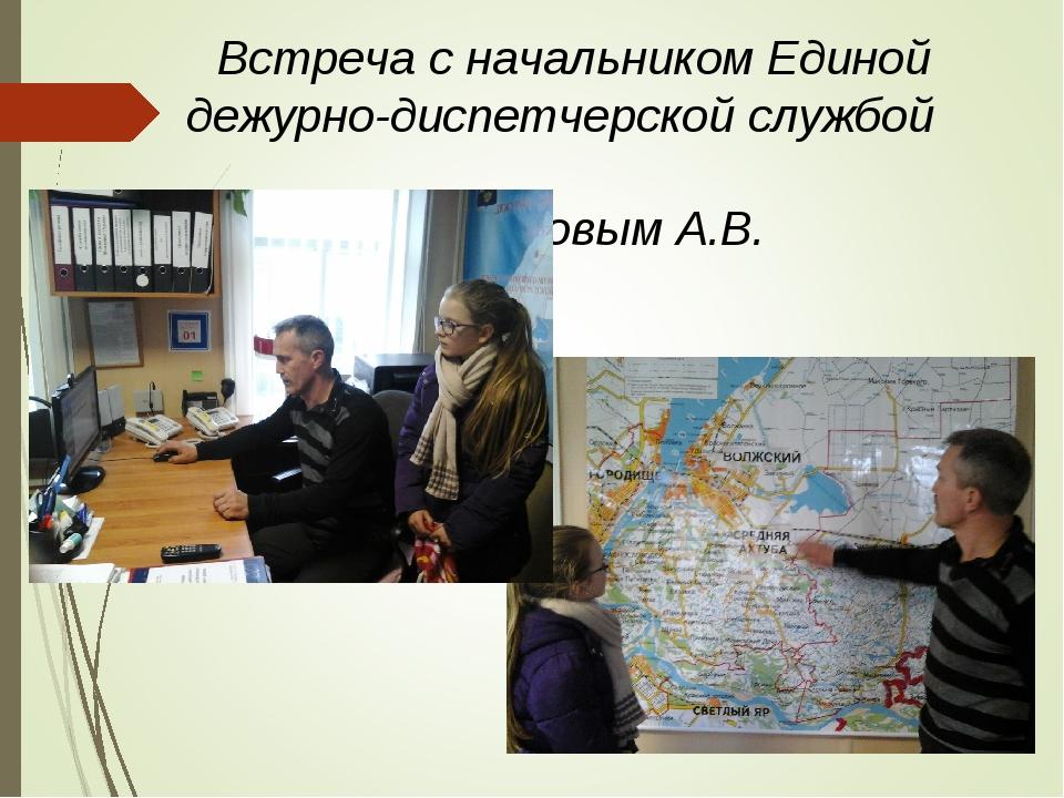 Встреча с начальником Единой дежурно-диспетчерской службой Тарановым А.В.