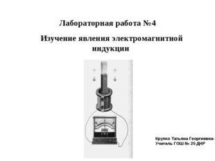 Лабораторная работа №4 Изучение явления электромагнитной индукции Крупко Тать