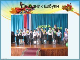 Праздник азбуки FokinaLida.75@mail.ru