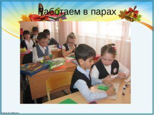 Работаем в парах FokinaLida.75@mail.ru