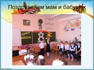Поздравляем мам и бабушек FokinaLida.75@mail.ru