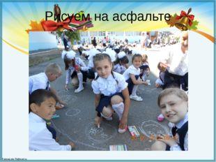 Рисуем на асфальте FokinaLida.75@mail.ru