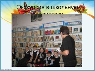 Экскурсия в школьную библиотеку FokinaLida.75@mail.ru
