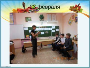 23 февраля FokinaLida.75@mail.ru