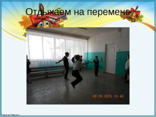 Отдыхаем на перемене FokinaLida.75@mail.ru