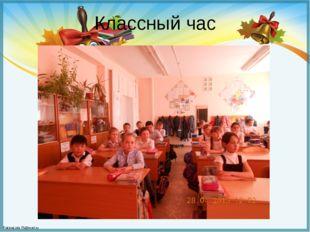 Классный час FokinaLida.75@mail.ru