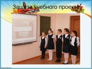 Защита учебного проекта FokinaLida.75@mail.ru