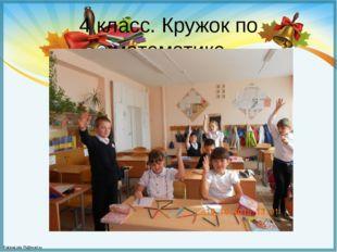 4 класс. Кружок по математике FokinaLida.75@mail.ru