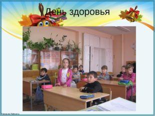 День здоровья FokinaLida.75@mail.ru