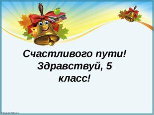 Счастливого пути! Здравствуй, 5 класс! FokinaLida.75@mail.ru