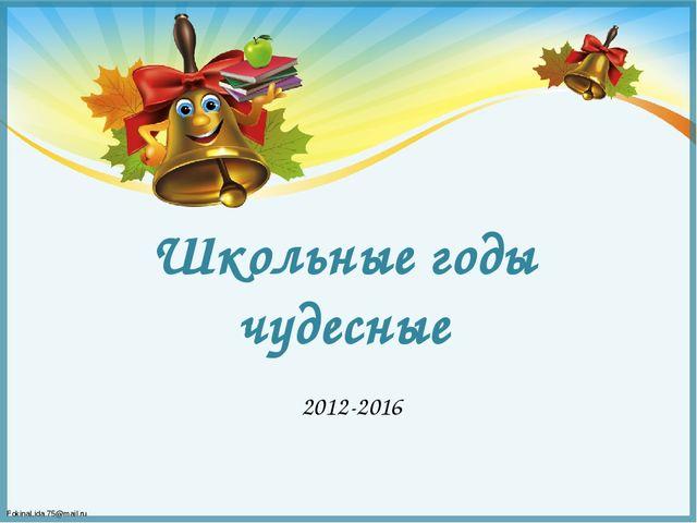 Школьные годы чудесные 2012-2016 FokinaLida.75@mail.ru