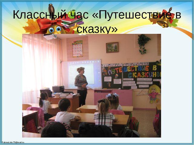 Классный час «Путешествие в сказку» FokinaLida.75@mail.ru