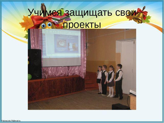Учимся защищать свои проекты FokinaLida.75@mail.ru