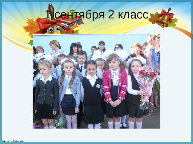 1 сентября 2 класс FokinaLida.75@mail.ru