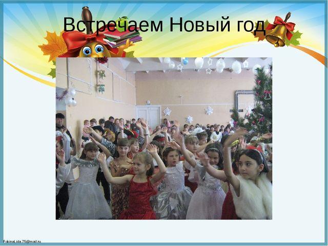 Встречаем Новый год FokinaLida.75@mail.ru