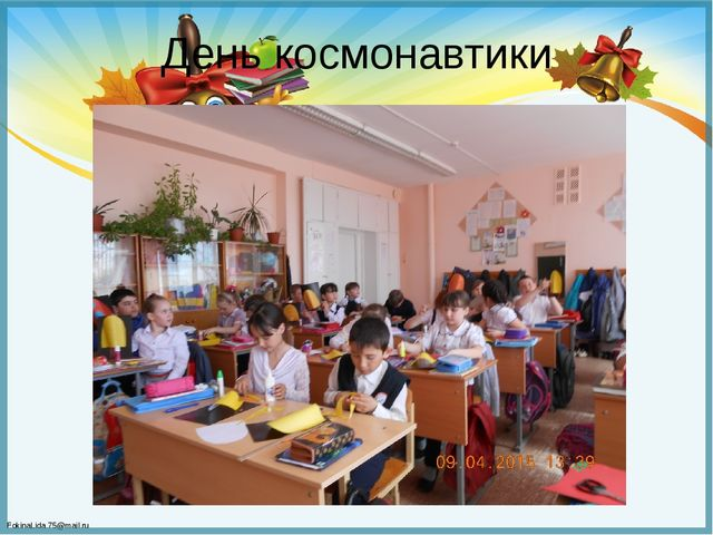 День космонавтики FokinaLida.75@mail.ru