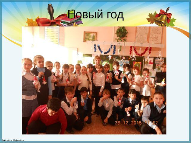Новый год FokinaLida.75@mail.ru