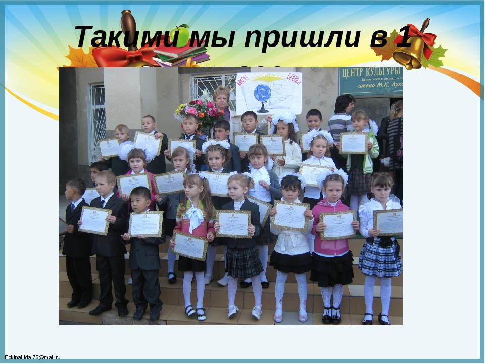 Такими мы пришли в 1 класс FokinaLida.75@mail.ru