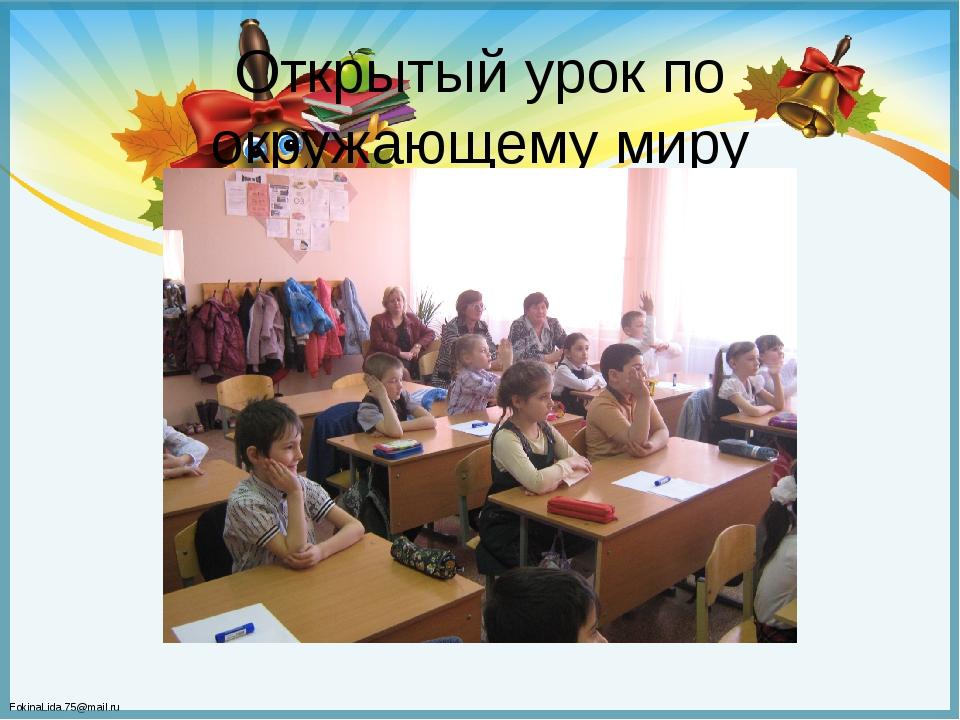 Открытый урок по окружающему миру FokinaLida.75@mail.ru