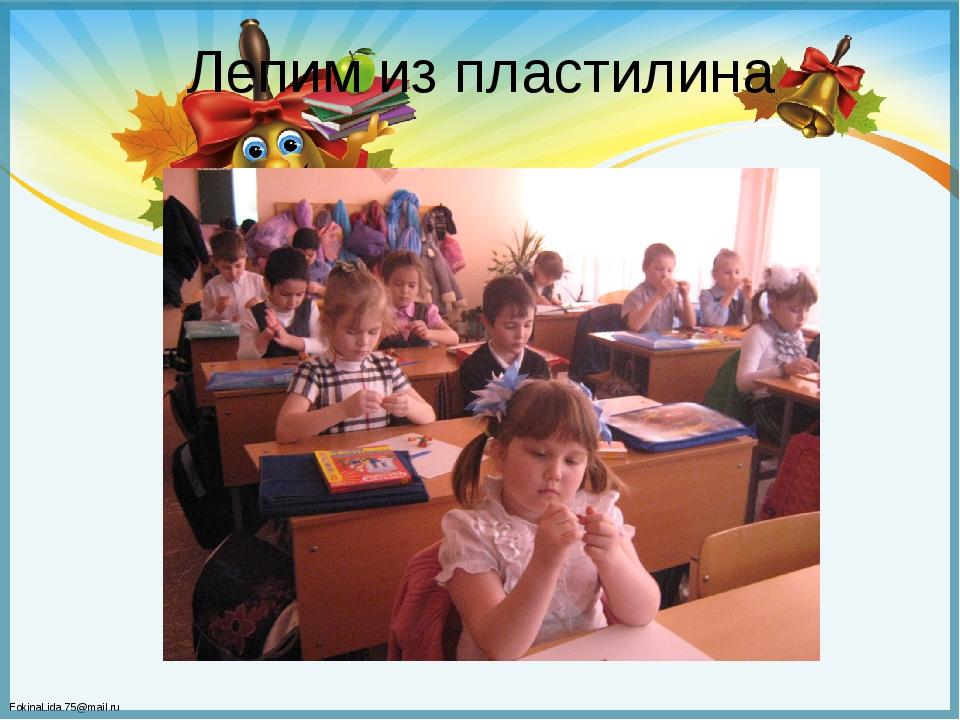 Лепим из пластилина FokinaLida.75@mail.ru